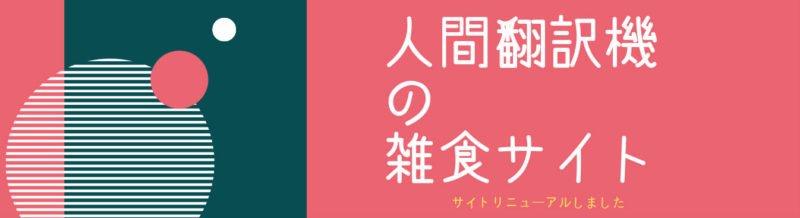 人間翻訳機の雑食サイト