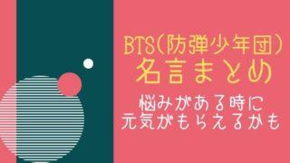 BTS(防弾少年団)名言まとめ!韓国語&ハングルルビ&日本語訳も紹介