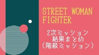 『STREET WOMAN FIGHTER』2次ミッション結果まとめ(階級ミッション)